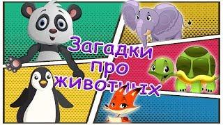 Школа Лапатушки #5. Учим животных с загадками