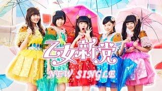 2016年3月2日リリース乙女新党8thシングル「雨と涙と乙女とたい焼き」の...