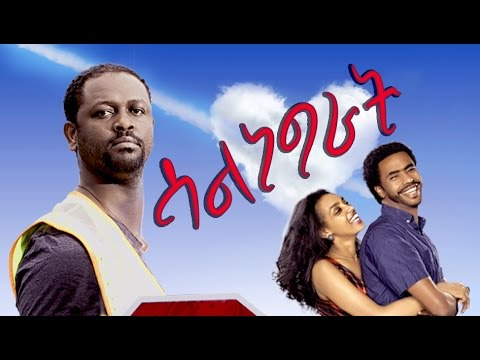 New Amharic Movie 2016 - Salnegrat | Nesanet Workeneh's Comedy Movie