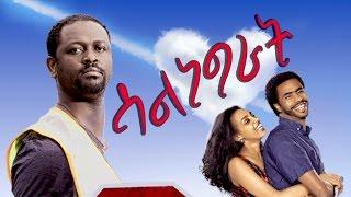 Repeat youtube video SALNEGRAT New Ethiopian Movie (Offical Trailer)