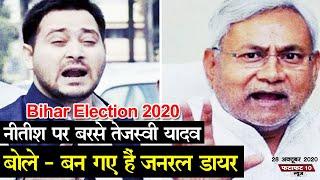 Bihar Election 2020: Munger की घटना पर Nitish Kumar पर Tejashwi Yadav का निशाना, बताया जनरल डायर