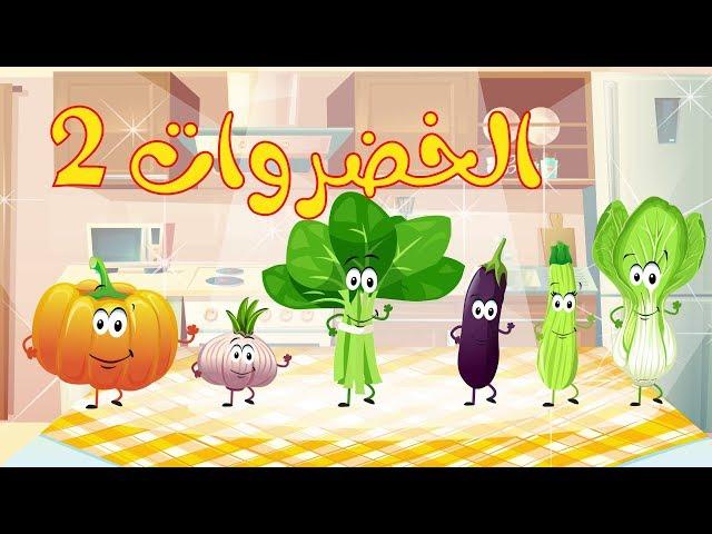 أنشودة الخضروات 2 - vegetables song 2 in arabic