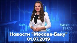 """Смотреть видео Азербайджан обогреет Европу. Новости """"Москва-Баку"""" 1 июля онлайн"""