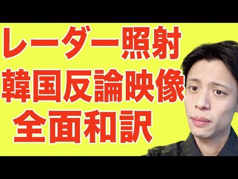 【レーダー照射】韓国国防部がついに反論映像をYouTubeにて公表!全面和訳します!