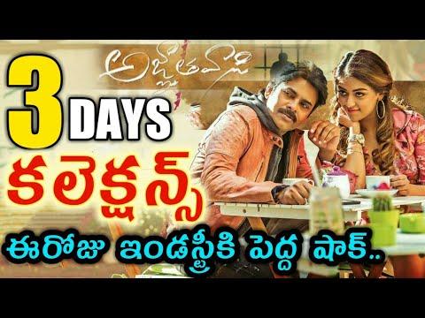 Agnathavasi movie 3 days collections | Agnathavasi 3 days box office collections Agnathavasi