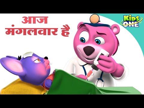 Aaj Mangalwar Hai Chuhe Ko Bukhar Hai | आज मंगलवार है | Hindi Nursery Rhymes Poems - KidsOneHindi