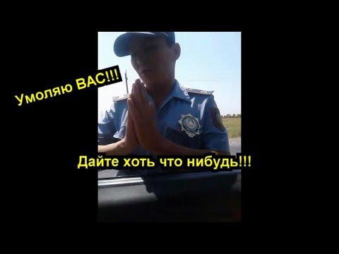 #Шымкентскиеполицейские  Разводят за разметку/Явно хочет бабла?