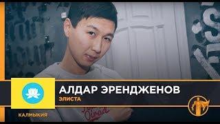 Россия – Родина героев. Алдар Эрендженов, Элиста / Калмыкия