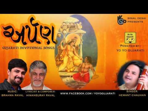 TANE JE GAMEY  ARPAN  Hemant Chauhan  Gujarati Devotional Songs  YO YO GUJARATI