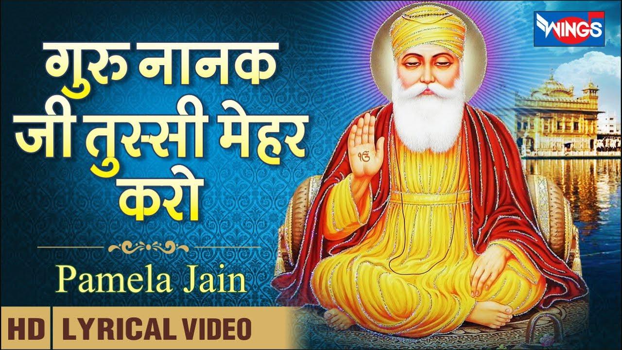 Guru Nanak Ji Tussi Mehar Karo | गुरु नानक जी तुस्सी मेहर करो | Waheguru Ji Bhajan | Guru Bhajan