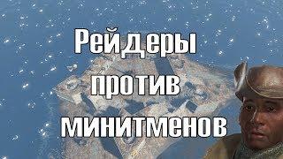 Fallout 4 минитмены против рейдеров,защита замка.