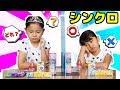 同じものを選べたらお菓子をGet!仲良し姉妹のシンクロゲーム☆himawari-CH