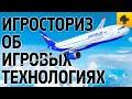 ИгроСториз: Игровые технологии. Графоний онлайн, Microsoft Flight Simulator, игры и фотореализм видео