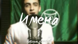 Роберт Катчиев - Имена (2020) | Карачаевская песня | Къарачай джыр |