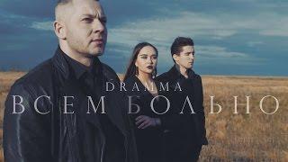Смотреть клип Dramma - Всем Больно