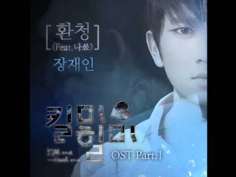 [Official]킬미 힐미 Kill Me Heal Me OST Part.1- 환청 Hallucination(Feat.나쑈 NaShow) - 장재인 Jang Jane