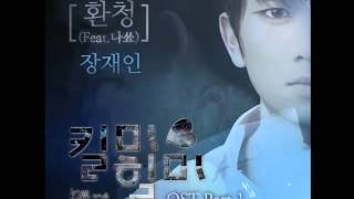 Cover images [Official]킬미 힐미 Kill Me Heal Me OST Part.1- 환청 Hallucination(Feat.나쑈 NaShow) - 장재인 Jang Jane