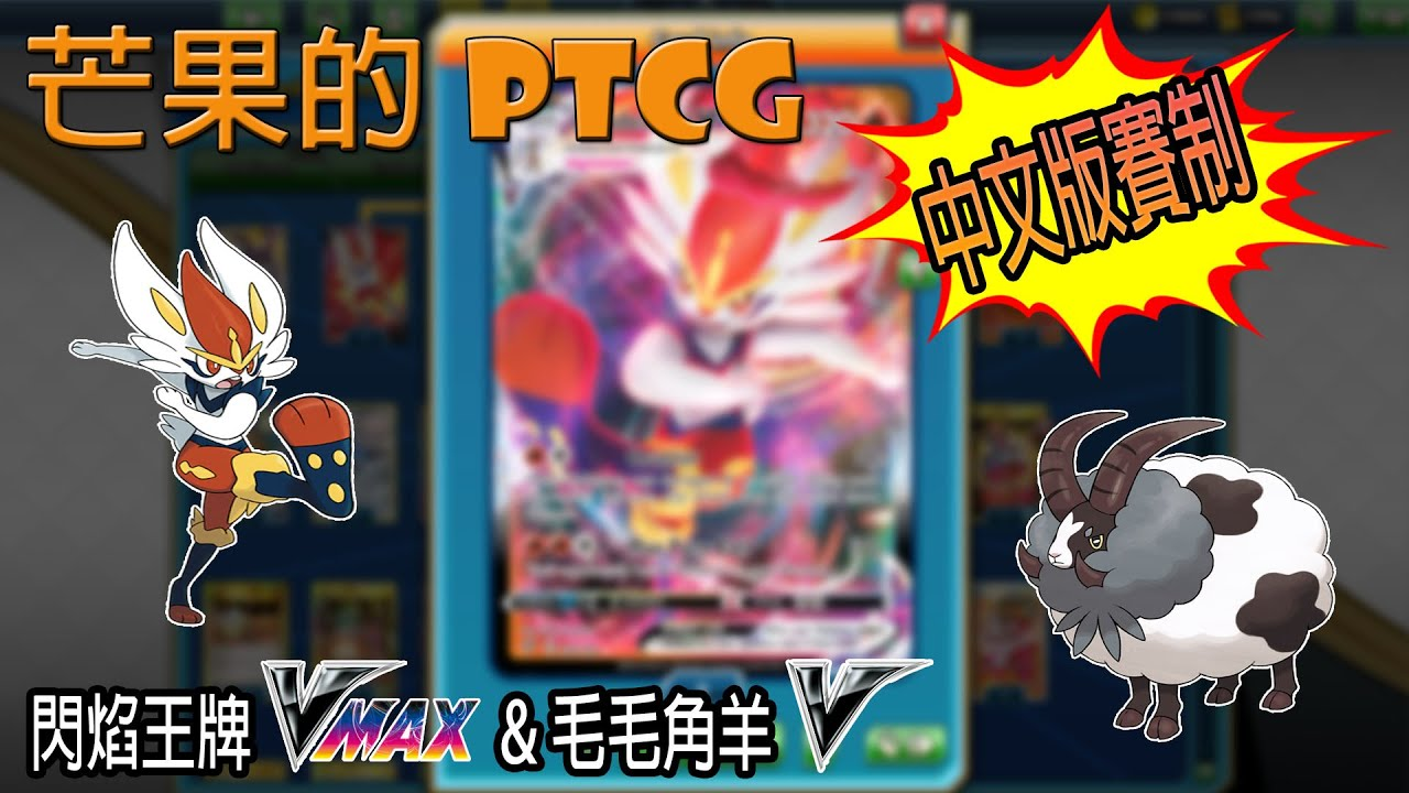 【芒果的PTCG】【中文版賽制】閃焰王牌 VMAX / 毛毛角羊 V