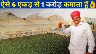 किसान खेमाराम ने गांव को बनाया मिनी इजरायल सालाना कमाई 1 करोड़|Crorepati Farmer Khemaram Jaipur