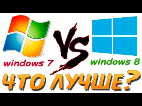 Что лучше | WINDOWS 7 или WINDOWS 8 | (что выбрать?)