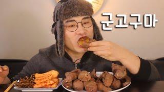 군고구마와 총각김치 먹방~!! 리얼사운드 social eating Mukbang(Eating Show)