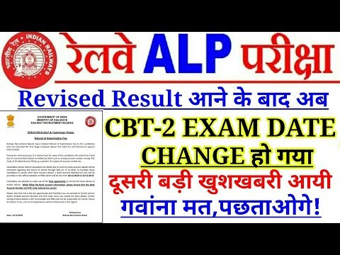 Railway ALP CBT-2 Exam Date Changed! Check New Exam Date for CBT-2   Fee Refund Notice