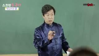 [김성민의 중국어세상] 1강 스크린중국어-천녀유혼(倩女幽魂)