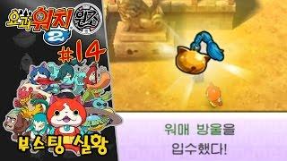 요괴워치2 원조 실황 공략 #14 사원에서 부품을 찾자 워매방울 [부스팅TV] (요괴워치 2 원조 본가 3DS / Yo-kai Watch 2)