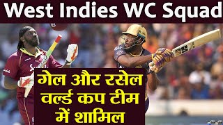 ICC World Cup 2019:  Andre Russell, Chris Gayle in West Indies 2019 World Cup squad| वनइंडिया हिंदी
