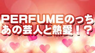 Perfume大本彩乃さん、通称のっち、マンボウやしろさんの まさか...