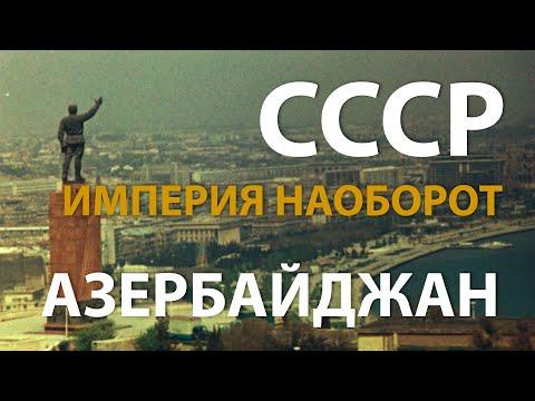 СССР. Империя наоборот. Азербайджан | History Lab