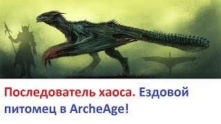 ArcheAge 3.0: Последователь хаоса! Ездовой питомец.