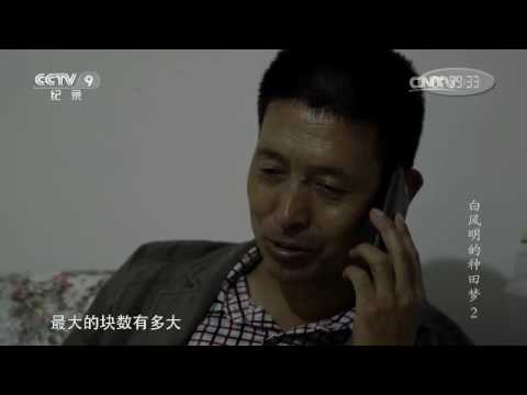 The life of the Chinese farmers. 2
