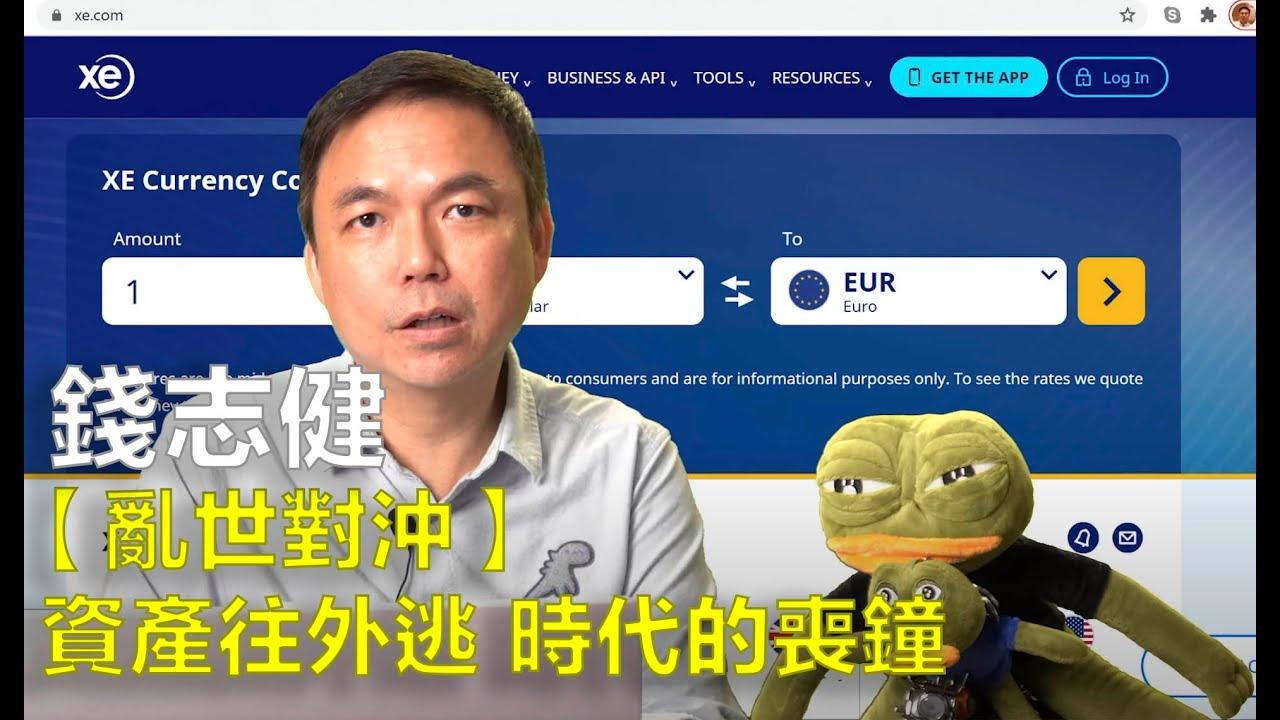 香港全面管治 資產往外逃 時代的喪鐘|錢志健