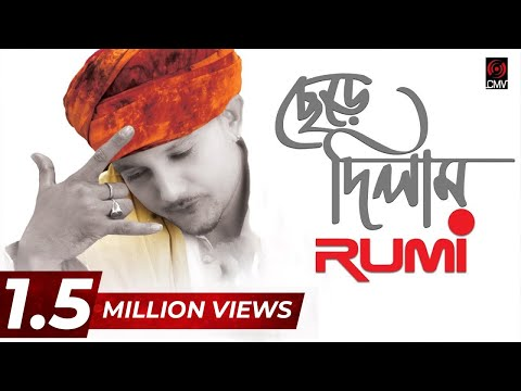 Chere Dilam (ছেড়ে দিলাম) | RUMI | WITH LYRICS | Valentine Song 2018