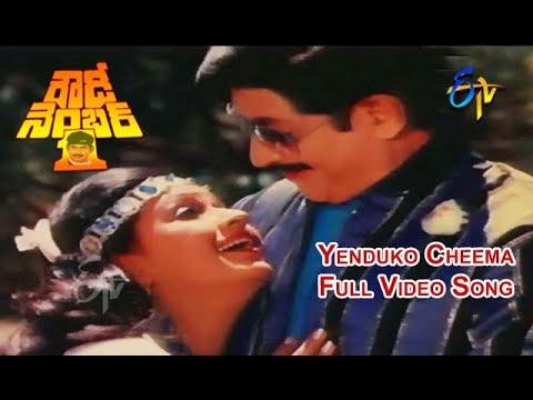 Yenduko Cheema Kuttinattundi Full Video Song | Rowdy No.1 | Krishna | Radha | ETV Cinema