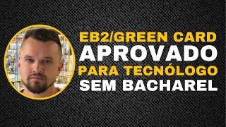 EB2-NIW / GREEN CARD APROVADO PARA TECNÓLOGO SEM BACHAREL