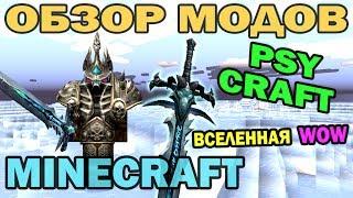 ч.102 - Вселенная World of Warcraft (Psycraft) - Обзор мода для Minecraft