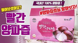 [리뷰] 탐미유 빨간양파즙(feat.국내산 100% 재…