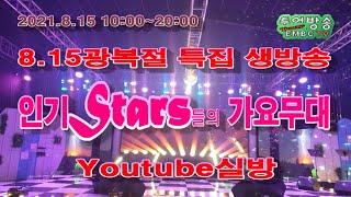 방송예고 ~ 8.15광복절특집 인기스타들의 가요무대 ~…