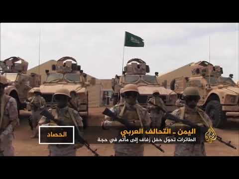 التحالف العربي يحول حفل زفاف باليمن إلى مأتم  - نشر قبل 8 ساعة