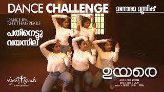 UYARE Dance Challenge | Pathinettu Vayassilu | Dancers of RhythmSpeaks
