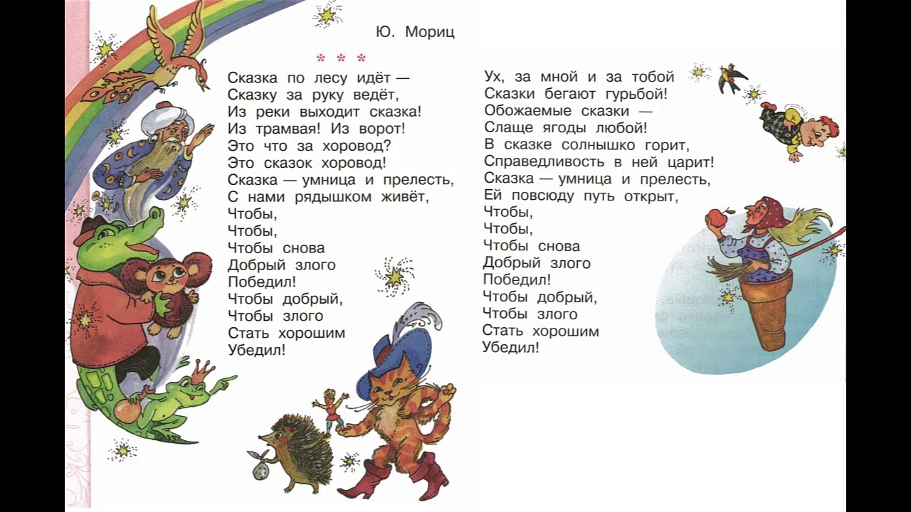стихотворение сказка по лесу идет сказку за руку ведет запросу фильтр