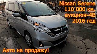 Авто из Японии на продажу - Nissan Serena, 2016 год, 110 000 км., аукцион...