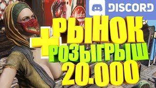 Fallout 76: ГДЕ ПРОДАТЬ-КУПИТЬ ЛЕГЕНДАРНЫЕ ВЕЩИ? ТОРГОВЫЕ ПЛОЩАДКИ + РОЗЫГРЫШ 20.000
