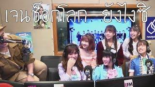 BNK48 EP.54 เจนช็อกโลก ยังไงซิ
