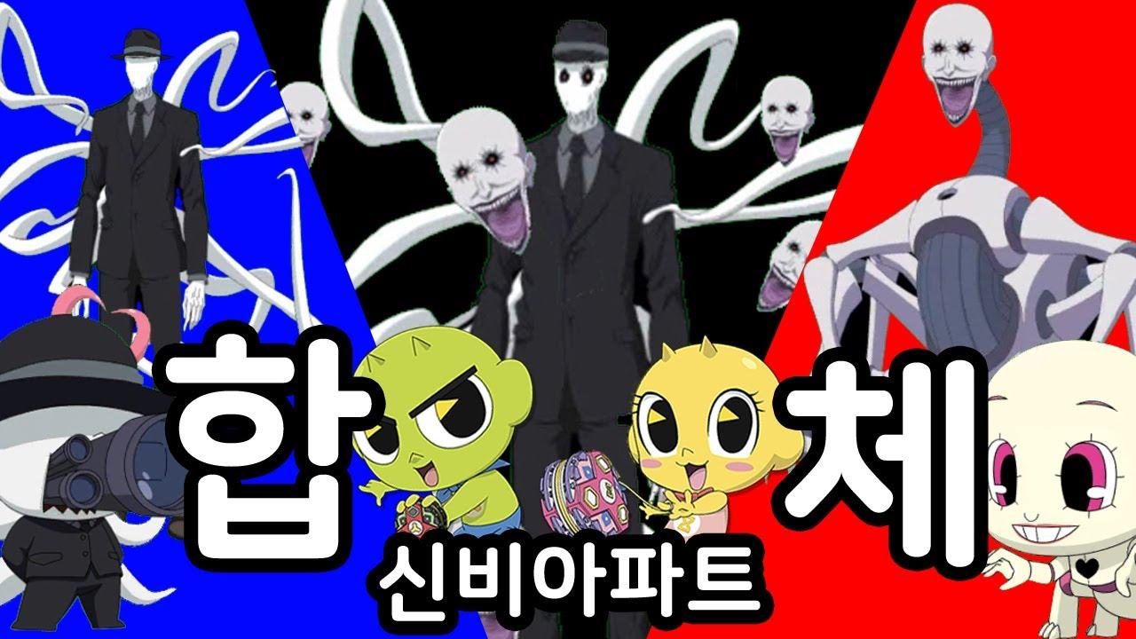 슬렌각귀/슬렌더맨+각귀/신비아파트 고스트볼 더블X 6개의 예언 합체귀신