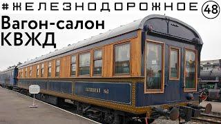 Обзор вагон-салона. История КВЖД #Железнодорожное - 48 серия