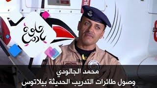 محمد الجالودي - وصول طائرات التدريب الحديثة بيلاتوس
