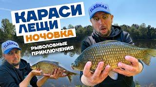 Клюют СИЛЬНЫЕ Караси и Лещи на Обводном канале Рыбалка на фидер с Ночевкой